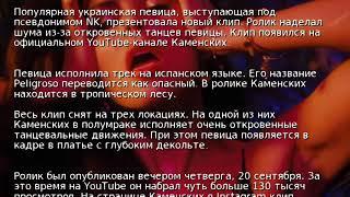 Откровенный клип Каменских нашумел в Сети