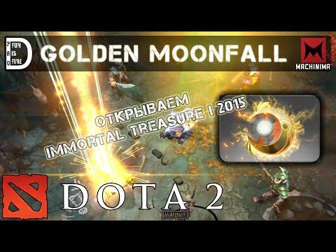 видео: dota 2 | Выпал golden moonfall !