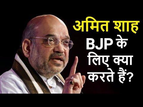 Amit Shah Interview | अमित शाह पार्टी को मज़बूत बनाने के लिए क्या करते हैं | News18 India