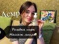 Асмр/Asmr массаж лица/ролевая игра