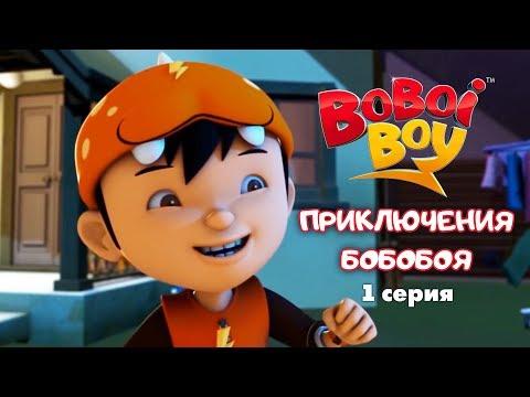 Мультфильм boboiboy на русском