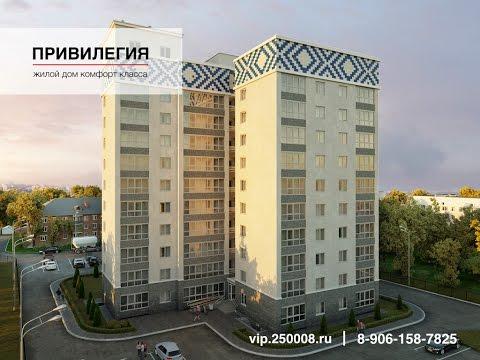 Жилой дом Привилегия | купить квартиру Терновка Пенза | купить .