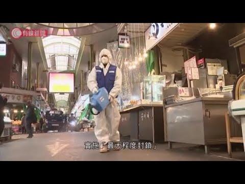 新華旅行團18人曾到慶尚北道 需到駿洋邨隔離14天 - 20200225 -香港新聞-有線新聞 i-Cable News - YouTube