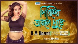 Piriter Anole Pura HM Hazrat Mp3 Song Download