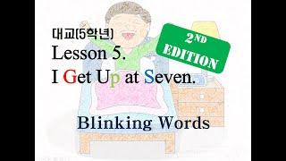 (5학년) 6월 25일 목요일 영어 - 단어 깜빡이 (…