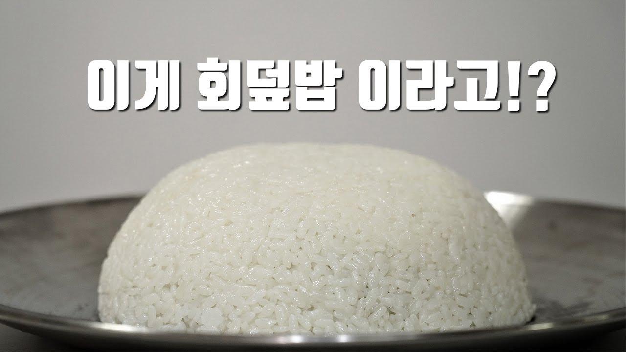 회덮밥 굳이 이렇게 드셔보세요.