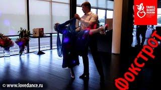 Свадебный танец в РЕТРО стиле! Фокстрот (wedding dance foxtrot)