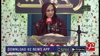 Jan-E-Rehmat   Special Transmission on Rabi-ul-Awal   17 Nov 2018   Headlines   92NewsHD