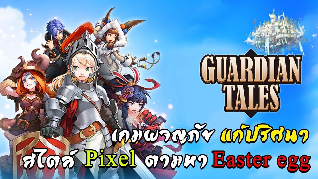 รีวิวสุดยอดเกม Adventure RPG แก้ปริศนา มาใหม่จาก Kakao Games  | Guardian Tales