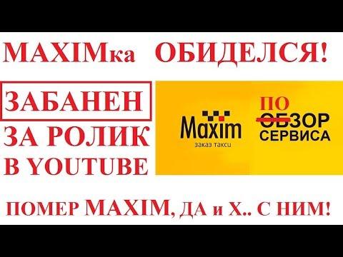 ТАКСИ МАКСИМ ЗАБЛОКИРОВАЛ