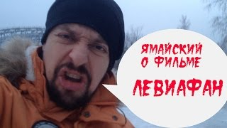 Ямайский о фильме ЛЕВИАФАН