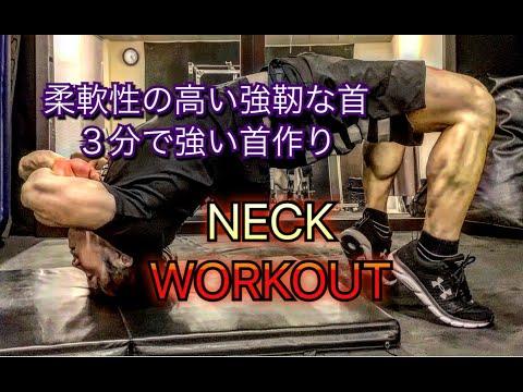 柔軟で強い首を作る3分トレーニング[Neck Workout]