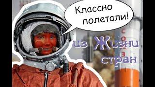 Кто следующий полетит в космос? Комиксы COUNTRYHUMANS Из жизни стран