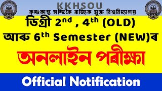 ডিগ্ৰী 2nd , 4th আৰু 6th Semester ৰ অনলাইন আৰু OBE পৰীক্ষা | KKHSOU Latest Update | EduCare GK