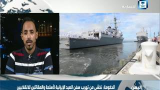 علاء إيهاب: مازال هناك دعم قوي من إيران للميليشيات الحوثية