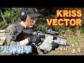 KRISS VECTOR 分解/射撃 グアム実弾射撃2017 の動画、YouTube動画。