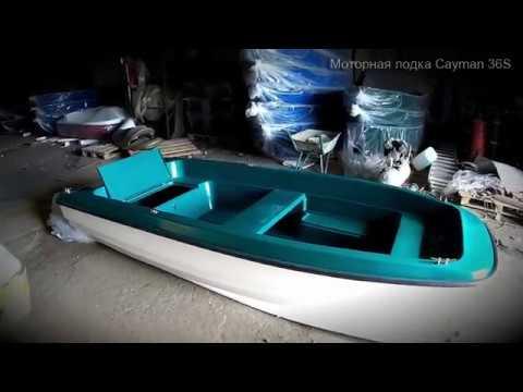 Обзор моторной лодки Cayman 36S