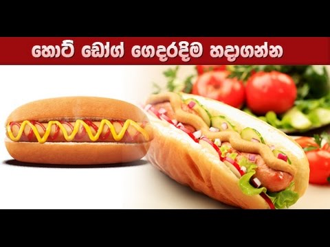 Hot dog sinhala recipes youtube hot dog sinhala recipes forumfinder Choice Image