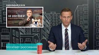 Самый обнаглевший чиновник или куда ушли пенсии россиян | Рассказывает Навальный