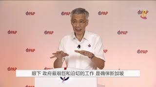 【新加坡大选】 人民行动党公布竞选政纲与宣言 争取选民全力委托