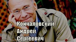 Андрей Кончаловский и Владимир Познер!