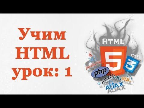 🐘 Курс HTML урок 1 ❱ Начинаем изучать теги, атрибуты тегов и их свойства
