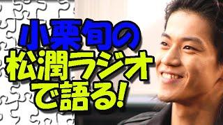 小栗旬 映画監督として嵐・松本潤のラジオ出演するもなぜかゴルフ対決ww 小栗了 検索動画 30
