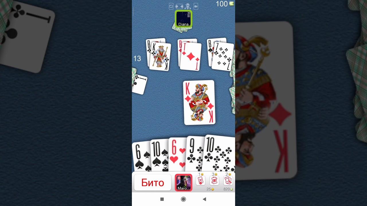 Играть в карты козла i покер акула онлайн