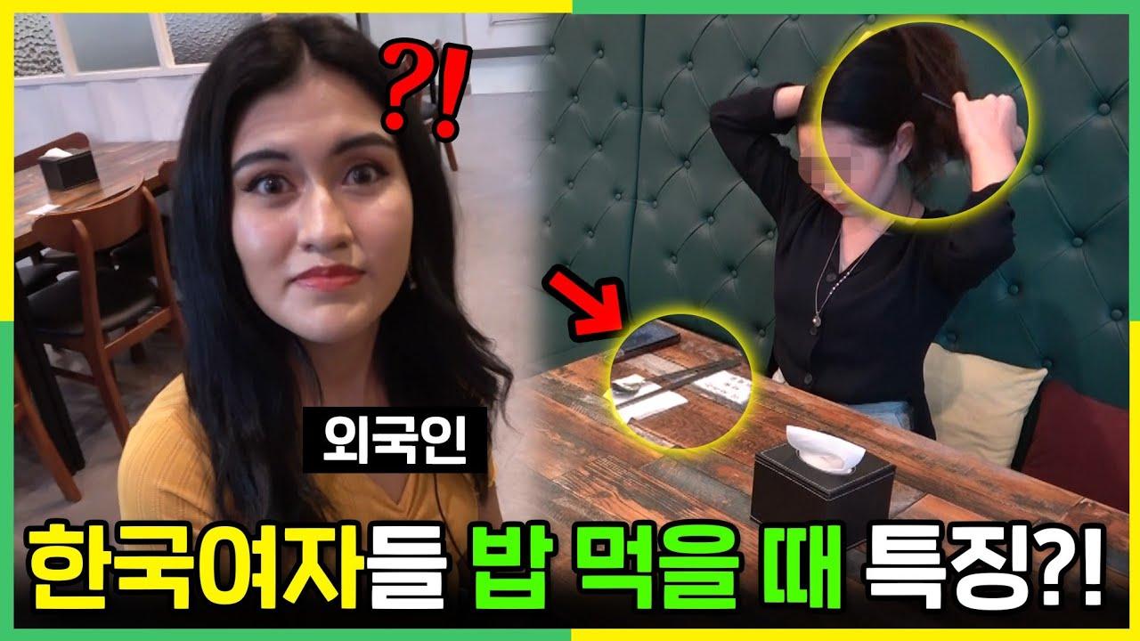 같이 밥 먹던 외국인이 한국인 때문에 놀란 이유?  ㅣ한국사람들 밥 먹을 때 특징