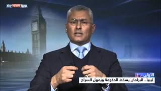ليبيا.. البرلمان يسقط الحكومة ويمهل السراج
