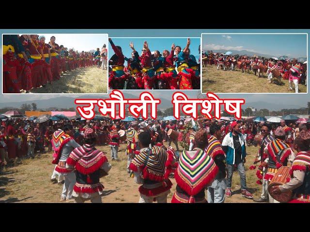 Ubhauli Shyandar Report On Koinch Chuplu With Koinchbu Kaatich episode -47