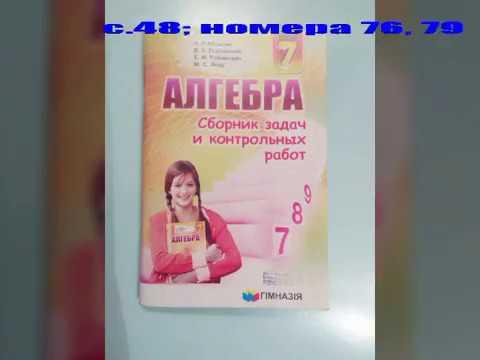 ГДЗ АЛГЕБРА 7 класс сборник с.48 N 76, 79. Мерзляк, Полонский, Якир