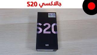 فتح صندوق جالاكسي S20 ومقارنة سريعه بينه وبين الـ iPhone 11 !