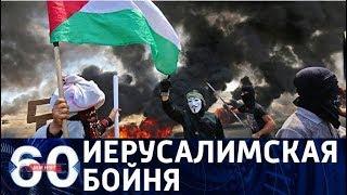 """60 минут. """"Сделать Израиль снова великим"""": иерусалимское сражение. От 14.05.18"""