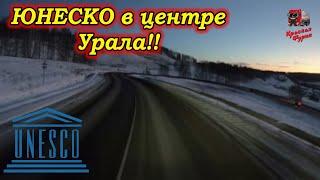ЮНЕСКО в центре Урала Жорик кормит как на убой 636