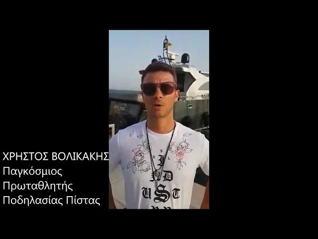 VOLIKAKIS