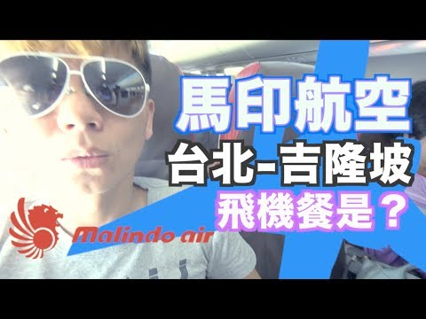 《飛行體驗EP5》馬印航空到底是不是廉價航空呢?about Malindo Air【我是老爸 I\'m Daddy】