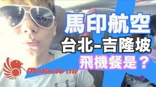 《飛行體驗EP5》馬印航空到底是不是廉價航空呢?about Malindo Air【我是老爸 I'm Daddy】