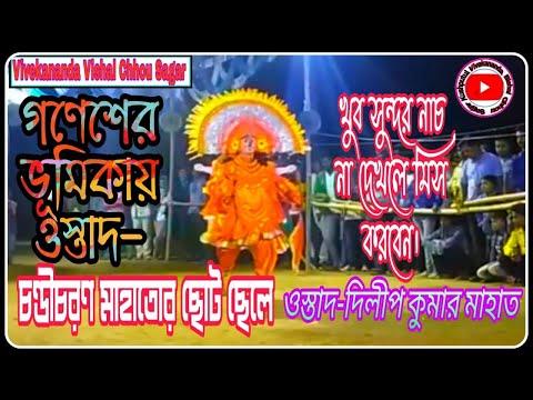 Chandi Charan Mahato R Chhoto Chhele Dilip Kumar Mahato R Ganesh Nritya