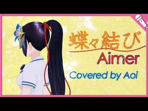 【富士葵】蝶々結び/Aimer【歌ってみた】