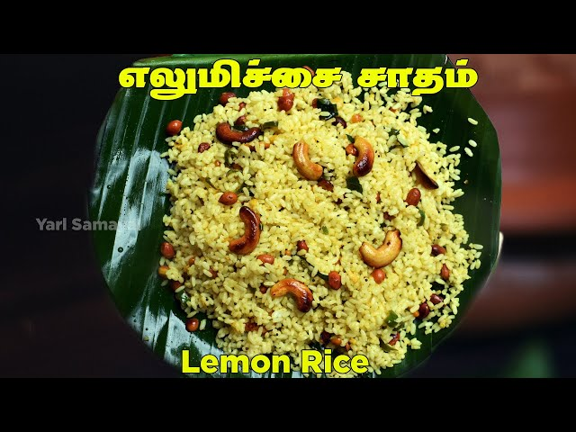 ருசியான எலுமிச்சை சாதம் | நவராத்திரி விரத உணவுகள் | Lemon Rice in tamil | Elumichchai Sadam Recipe