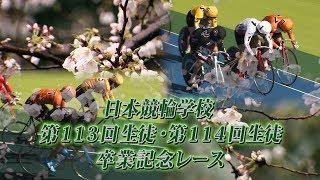 「日本競輪学校 第113回生徒・第114回生徒卒業記念レース」