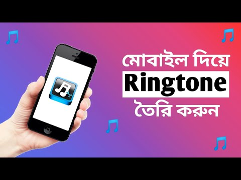 How to make Ringtone by cutting your favourite song   Bangla Tutorial   By HRiDoY TheBengalTigeR