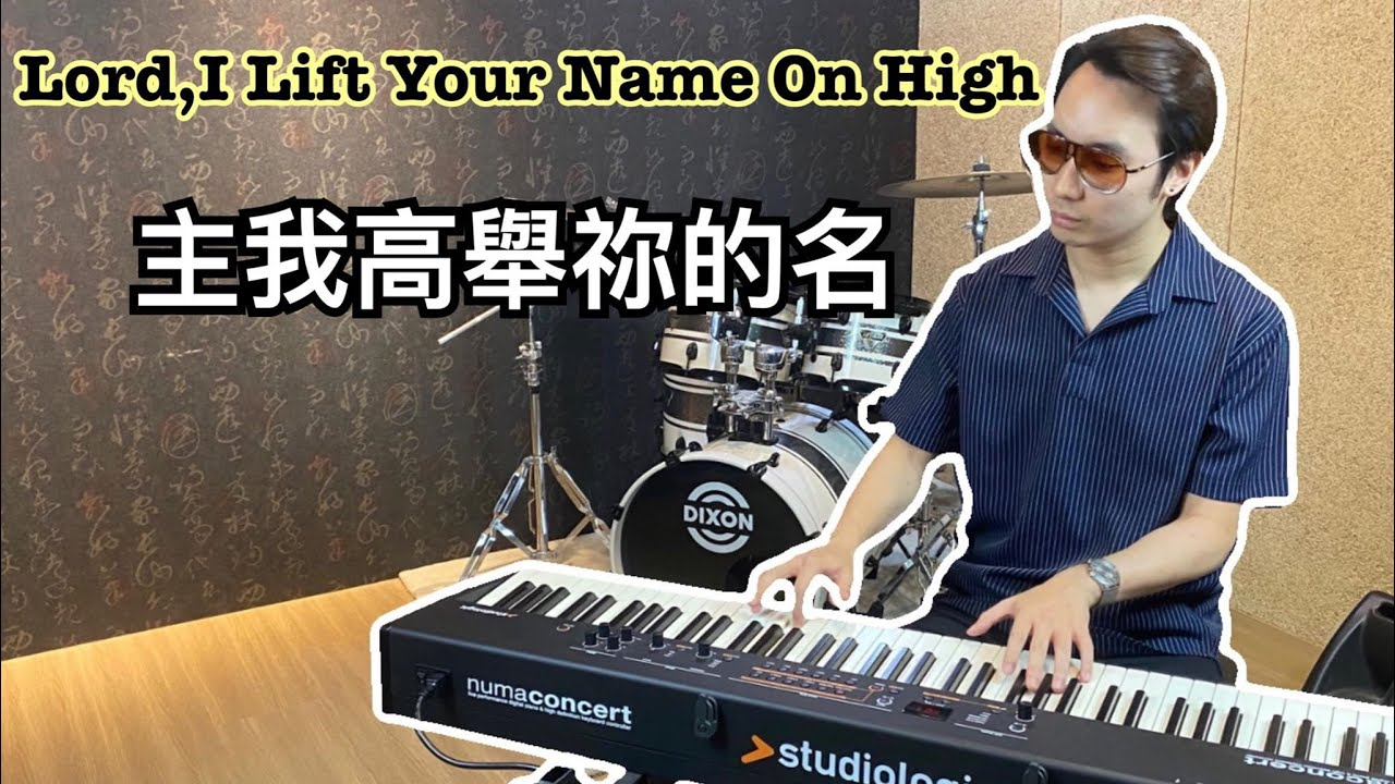 Lord,I Lift Your Name On High   主我高舉你的名   Piano Cover By Chang Wei