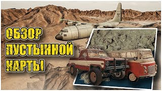 Обзор пустынной карты на тест сервере в PUBG | PLAYERUNKNOWN'S BATTLEGROUNDS