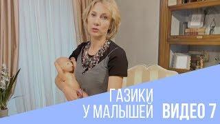 видео: Что делать если у ребенка газики?