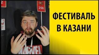Стендап фестиваль в Казани + Региональная дичь