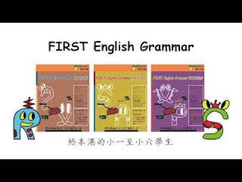 FIRST English Grammar 英文文法初步:2頁學會小學英文文法