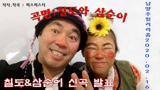 칠도&삼순이신곡발표  /  남양주 힐러리움공연[2010…