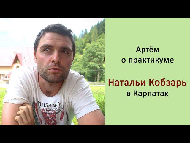 Практикум Натальи Кобзарь в Карпатах, отзыв Артёма г. Киев